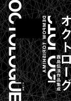 オクトローグ 酉島伝法作品集成-電子書籍