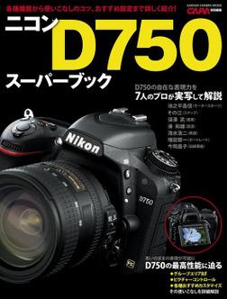 ニコンD750スーパーブック-電子書籍