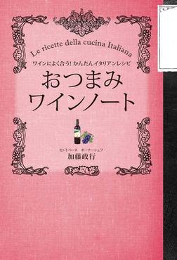 おつまみワインノート~ワインによく合う!かんたんイタリアンレシピ~-電子書籍