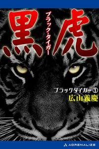 ブラック・タイガー(1) 黒虎(ブラック・タイガー)