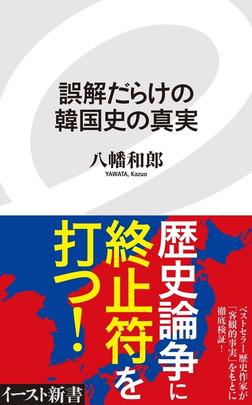 誤解だらけの韓国史の真実-電子書籍