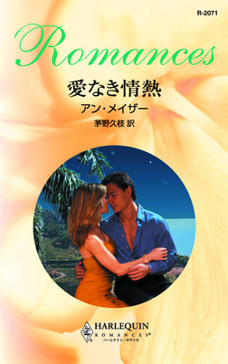愛なき情熱-電子書籍