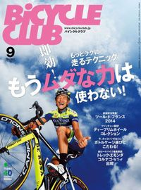 BiCYCLE CLUB 2014年9月号 No.353