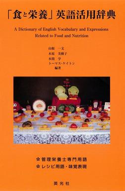 「食と栄養」英語活用辞典-電子書籍