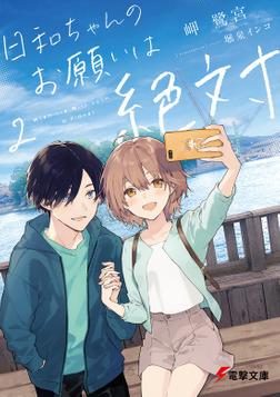 日和ちゃんのお願いは絶対2-電子書籍
