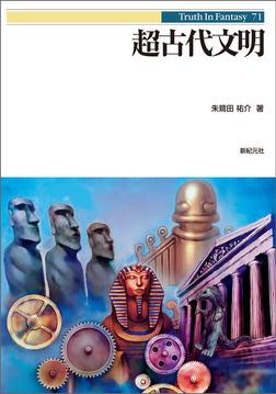 超古代文明-電子書籍