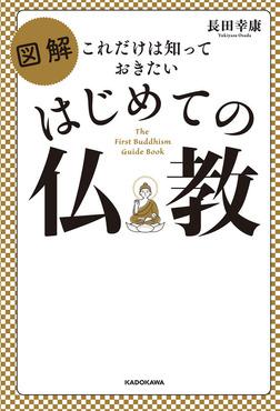 これだけは知っておきたい 図解 はじめての仏教-電子書籍