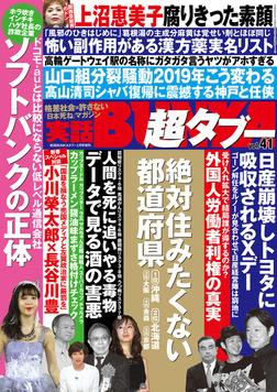 実話BUNKA超タブー vol.41-電子書籍