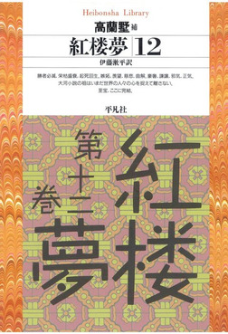 紅楼夢 12-電子書籍
