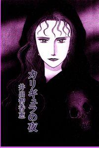 カリギュラの夜(コミックレガリア)