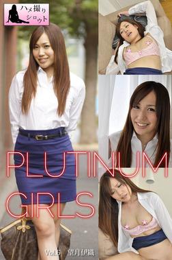 プラチナガールズ Vol.6 望月伊織-電子書籍