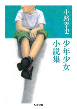 小路幸也 少年少女小説集-電子書籍