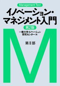 マネジメント・テキスト イノベーション・マネジメント入門(第2版) <分冊版>〔中〕