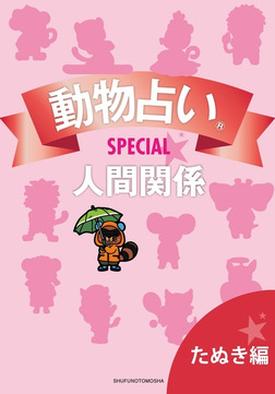 動物占いSPECIAL 人間関係【分冊版 たぬき】-電子書籍