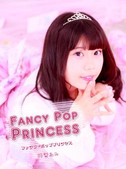 Fancy Pop Princess -ファンシーポッププリンセス- 羽梨あみ-電子書籍