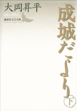 成城だより 下-電子書籍