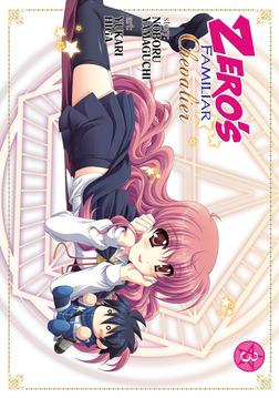 Zero's Familiar Chevalier Vol. 3-電子書籍