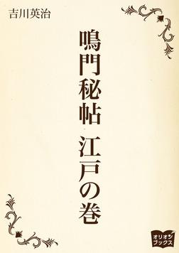 鳴門秘帖 江戸の巻-電子書籍