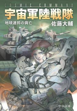 宇宙軍陸戦隊 地球連邦の興亡-電子書籍