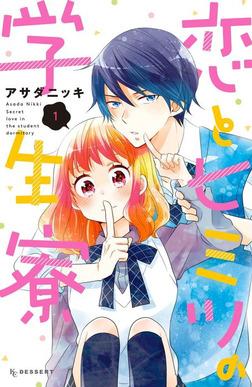 恋とヒミツの学生寮(1)-電子書籍