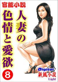【官能小説】人妻の色情と愛欲8