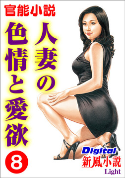 【官能小説】人妻の色情と愛欲8-電子書籍