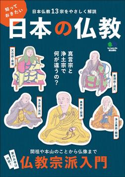 知っておきたい日本の仏教-電子書籍