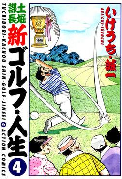 土堀課長 新ゴルフ・人生 / 4-電子書籍