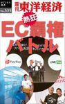EC覇権バトル―週刊東洋経済eビジネス新書No.335