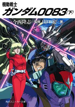 機動戦士ガンダム0083(下)-電子書籍