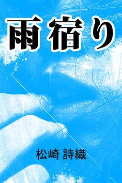 雨宿り-電子書籍