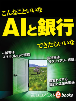 AIと銀行-電子書籍