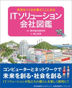 ITソリューション会社図鑑 未来をつくる仕事がここにある-電子書籍