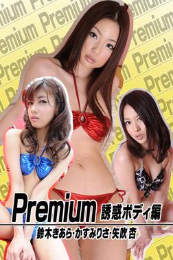 Premium 誘惑ボディ編 鈴木きあら・かすみりさ・矢吹杏-電子書籍