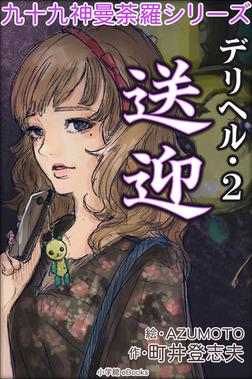 九十九神曼荼羅シリーズ デリヘル2 送迎-電子書籍