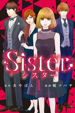 Sister (1)-電子書籍