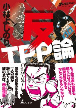 ゴーマニズム宣言SPECIAL 反TPP論-電子書籍