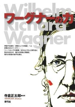 ワーグナーの力-電子書籍