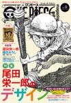 ONE PIECE magazine Vol.9