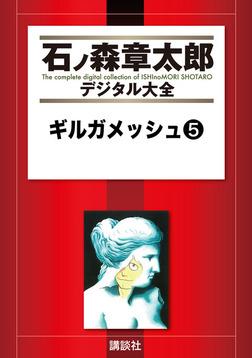 ギルガメッシュ(5)-電子書籍