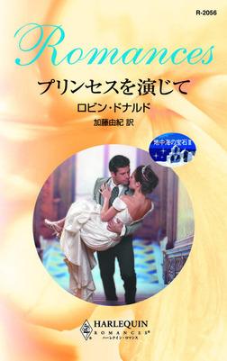 プリンセスを演じて 地中海の宝石 II-電子書籍
