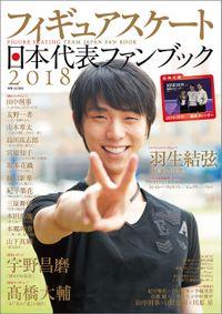 フィギュアスケート日本代表ファンブック(山と溪谷社)