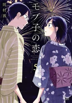 モブ子の恋 5巻-電子書籍
