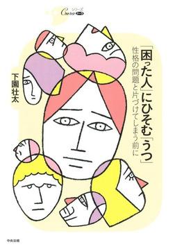 「困った人」にひそむ「うつ」-電子書籍