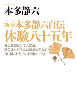 新版 本多静六自伝 体験八十五年-電子書籍