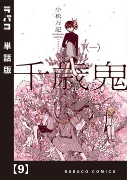 千歳鬼【単話版】 9-電子書籍