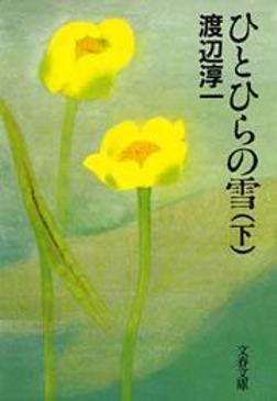 ひとひらの雪(下)-電子書籍