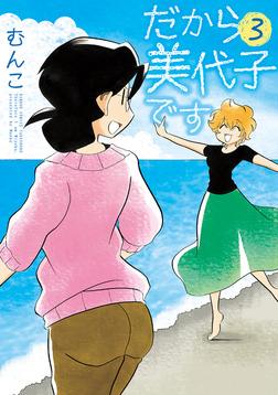 だから美代子です(3)-電子書籍