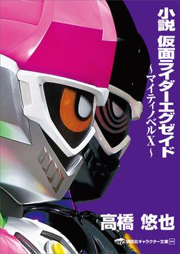 小説 仮面ライダーエグゼイド ~マイティノベルX~-電子書籍