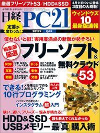 日経PC21 (ピーシーニジュウイチ) 2017年 6月号 [雑誌]
